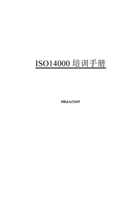 ISO14000培训手冊-原版.doc