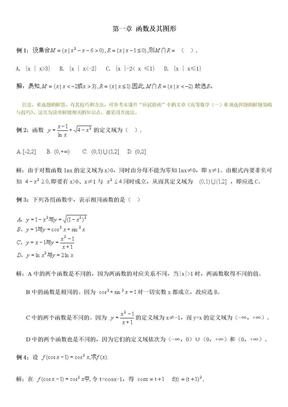 绝版高等数学典型例题00例1.doc