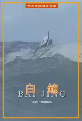 白鲸记.pdf