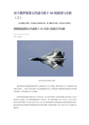 对于俄罗斯第五代战斗机T-50的报道与分析(上).doc