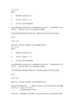 申论的万能模版~~史上最强!!!!07年申论85分....doc