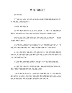 仓库物料管理制度.doc