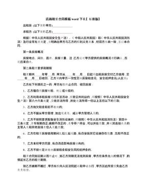 店面租赁合同模板word下载【标准版】.docx