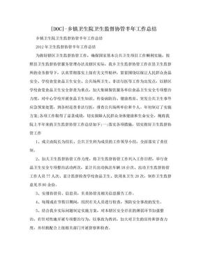 [DOC]-乡镇卫生院卫生监督协管半年工作总结.doc
