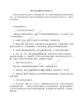 黄山市安全教育平台登录入口.docx