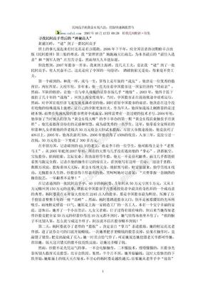 李丰的黄金K线八法:挖掘快速飙涨黑马.doc