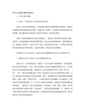 汽车4S店展厅销售对话技巧.doc