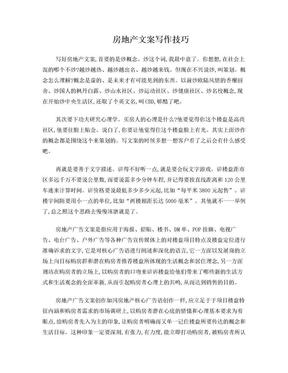 房地产文案写作技巧.doc