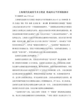 上海现代化速度令多方艳羡 将成西太平洋顶级都市.doc