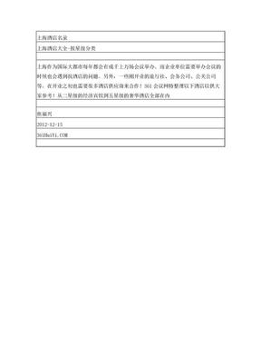 2013年上海酒店名录大全(按星级整理).doc