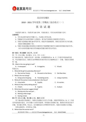 2011年北京市东城区高三一模英语试题及答案.doc