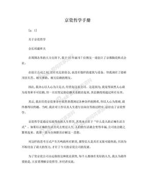 京瓷哲学手册.doc