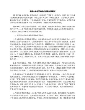 中国未来电子商务的发展前景解析.docx