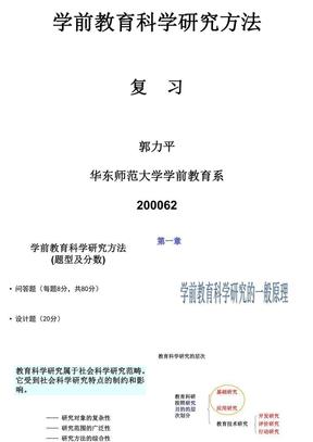 学前教育科学研究方法.ppt