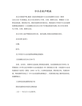 中小企业声明函.doc