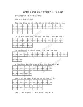 四年级下册语文看拼音填汉字(1--4单元).doc