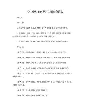 《中国梦,我的梦》主题班会教案.doc
