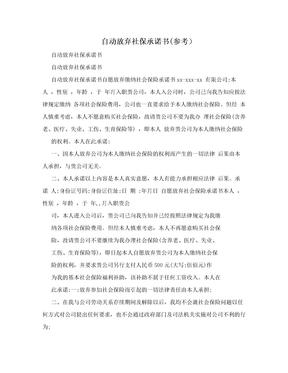 自动放弃社保承诺书(参考).doc