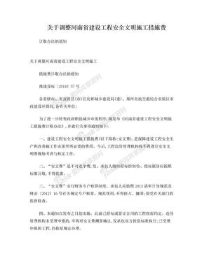 河南省建设工程安全文明施工措施费计取办法.doc