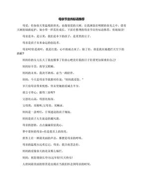 母亲节宣传标语推荐.docx