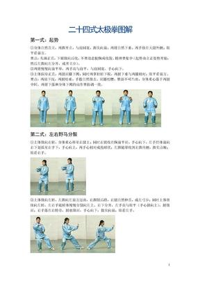 二十四式太极拳图.doc