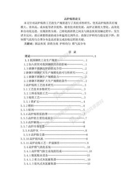 高炉炼铁论文.doc
