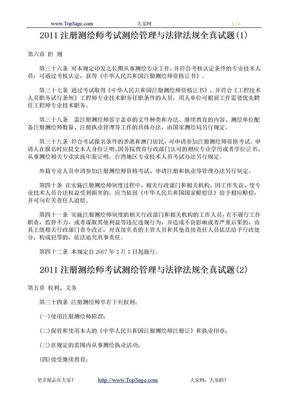 2011注册测绘师考试《测绘管理与法律法规》全真试题(1-6).doc