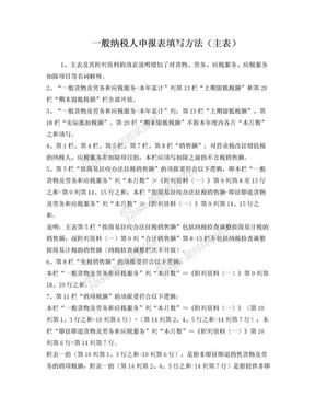 国税一般纳税人申报表填写方法.doc