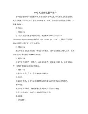 小学英语颜色教学课件.doc