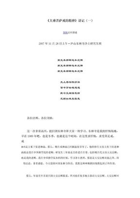 《大乘菩萨戒的精神》智海法师讲记.doc
