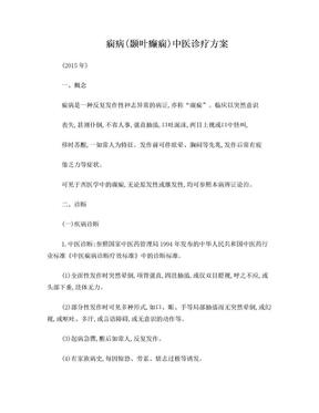 痫病中医诊疗方案.doc