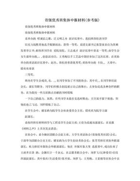 省级优秀班集体申报材料(参考版).doc
