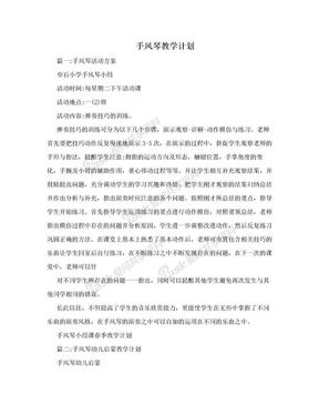 手风琴教学计划.doc