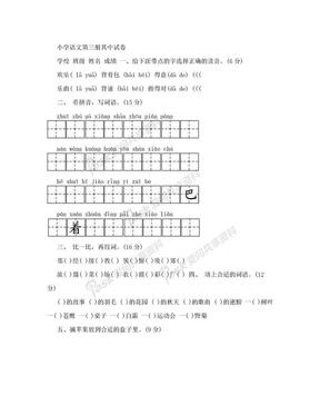 人教版小学二年级语文上册期中考试题.doc