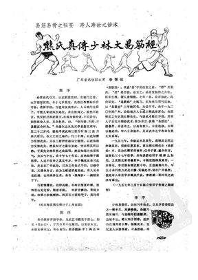 熊式易筋经-武魂.pdf