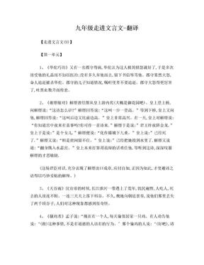 九年级走进文言文翻译.doc