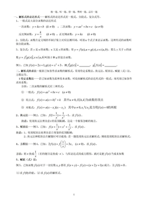 函数解析式求法.doc
