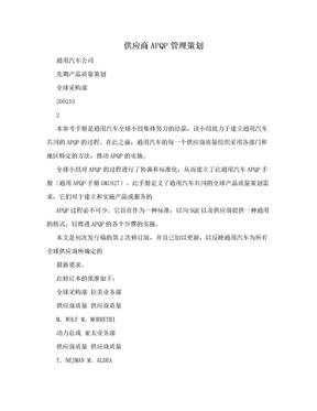 供应商APQP管理策划.doc