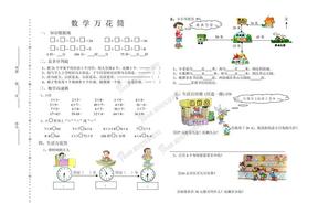 北师大版小学数学二年级上册期末试卷.doc