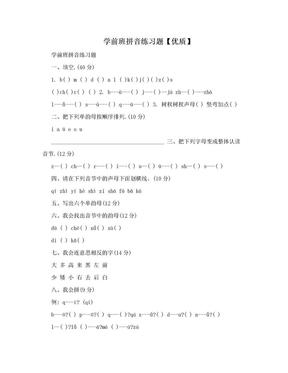 学前班拼音练习题【优质】.doc