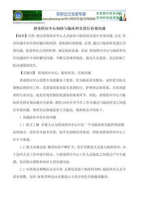 消毒供应中心论文供应商选择论文.doc
