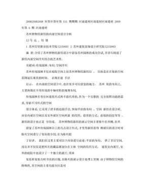 苏州博物馆新馆的内部空间设计分析.doc