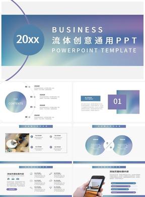 蓝色抽象流体创意通用PPT模板.pptx