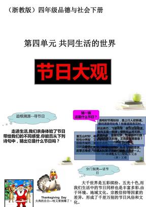 四年级品德与社会下册-节日大观优秀课件.ppt