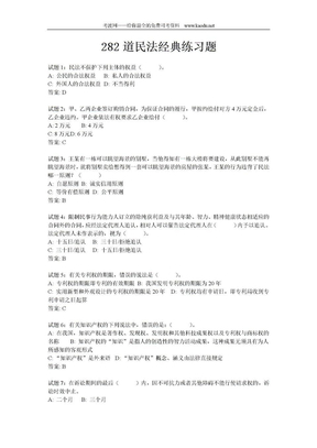 民法经典练习题.doc