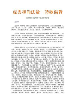 虛雲和尚法彙—詩歌偈贊.doc