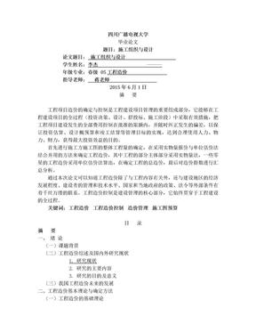 工程造价毕业论文.doc