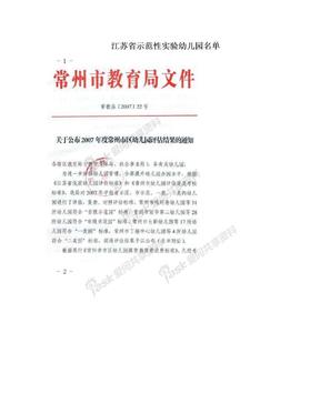 江苏省示范性实验幼儿园名单.doc