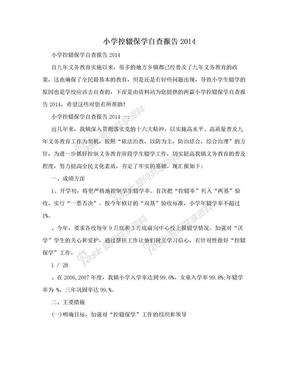 小学控辍保学自查报告2014.doc