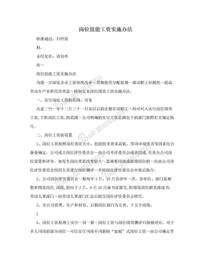 岗位技能工资实施办法.doc